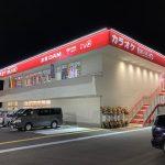 ビッグエコー太宰府店